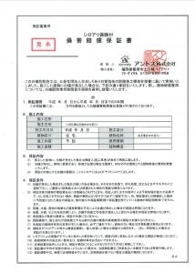 白蟻防除施工保証書