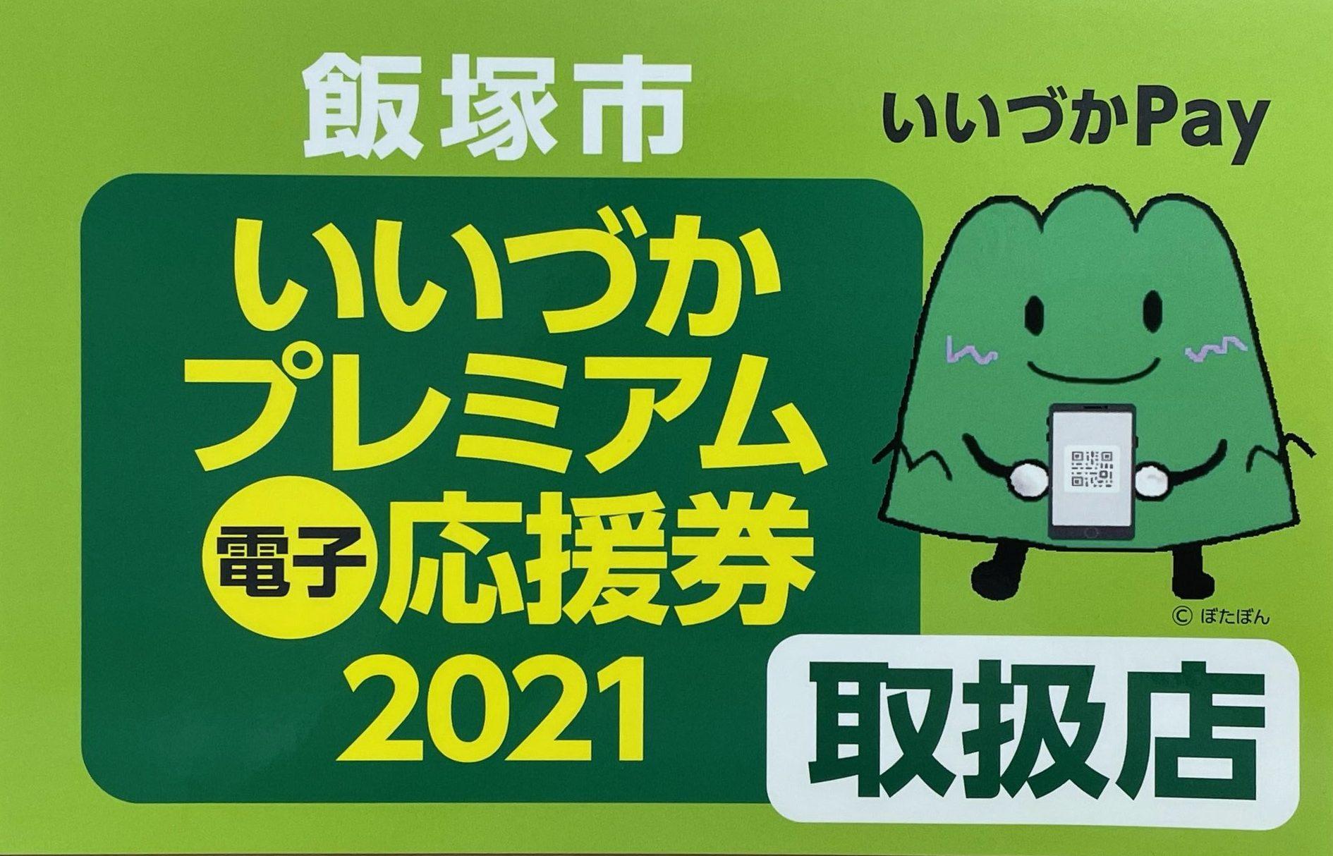 飯塚市にお住まいの方にお知らせです