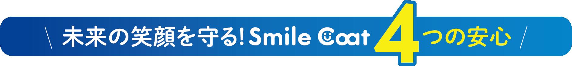 未来の笑顔を守る!SmileCoat 4つの安心